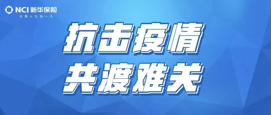 让党旗在防控疫情斗争第一线高高飘扬 新华保险公司党委和各级党组织全力以赴