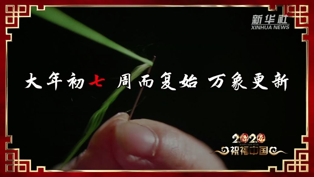 祝福中国|大年初七 七星高照