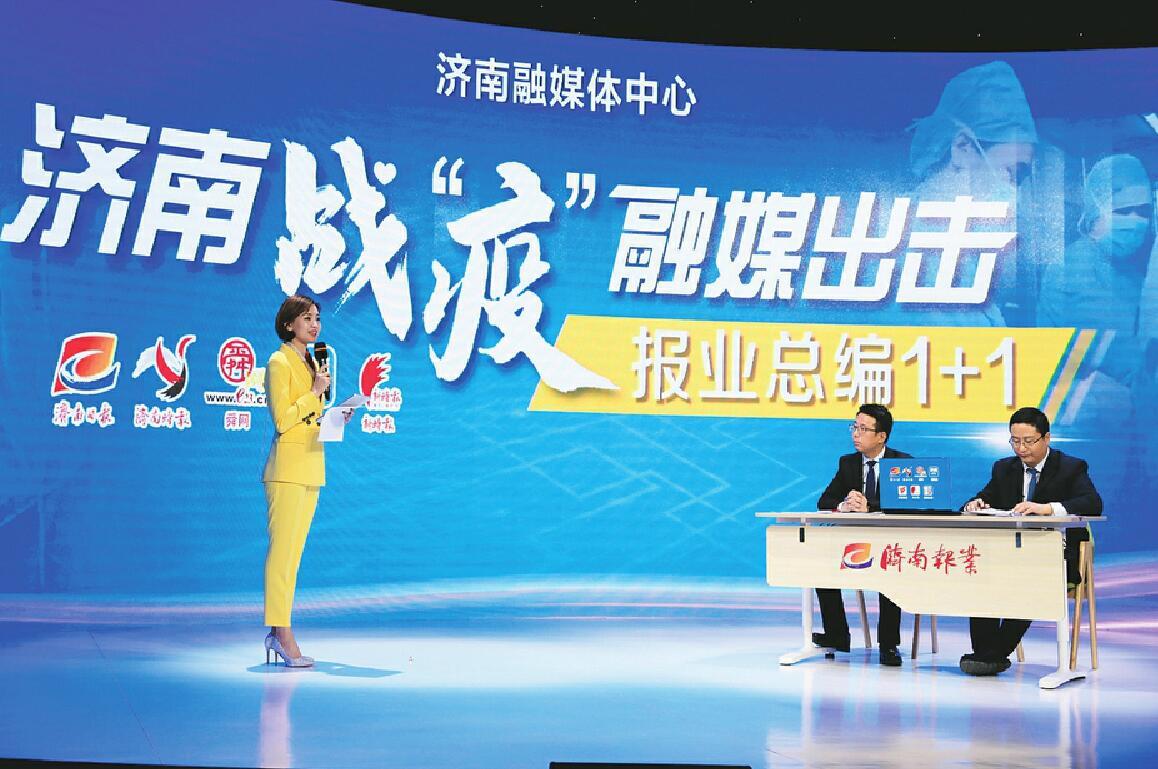 """济南报业大型融媒体特别直播""""济南战'疫'融媒出击:报业总编1+1""""每天下午3:30与您相约"""