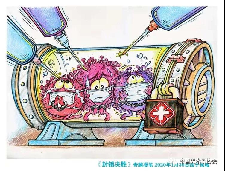 众志成城、抗击疫情——美术家在行动之漫画篇(二十)