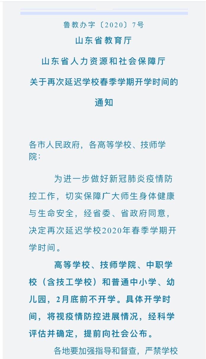 山东再发通知:学校2月底前不开学