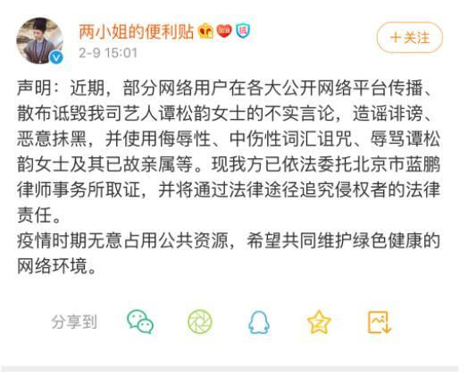 谭松韵发声明 将依法追究侵权者的法律责任