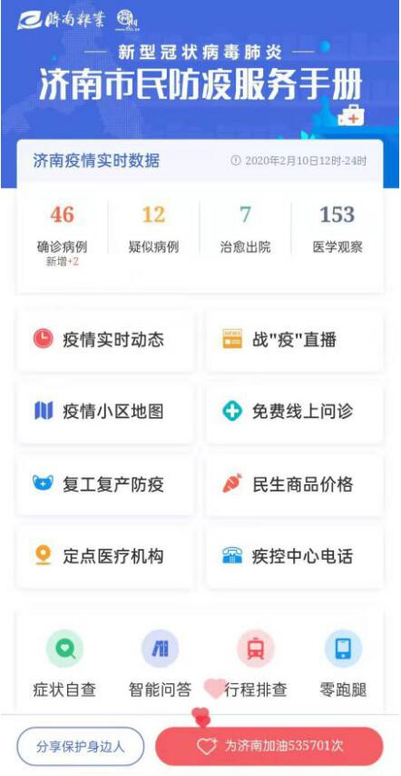 """上线5天浏览量60万次! """"济南市民防疫服务手册""""又添新功能"""