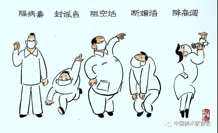 众志成城、抗击疫情——美术家在行动之漫画篇(三十二)