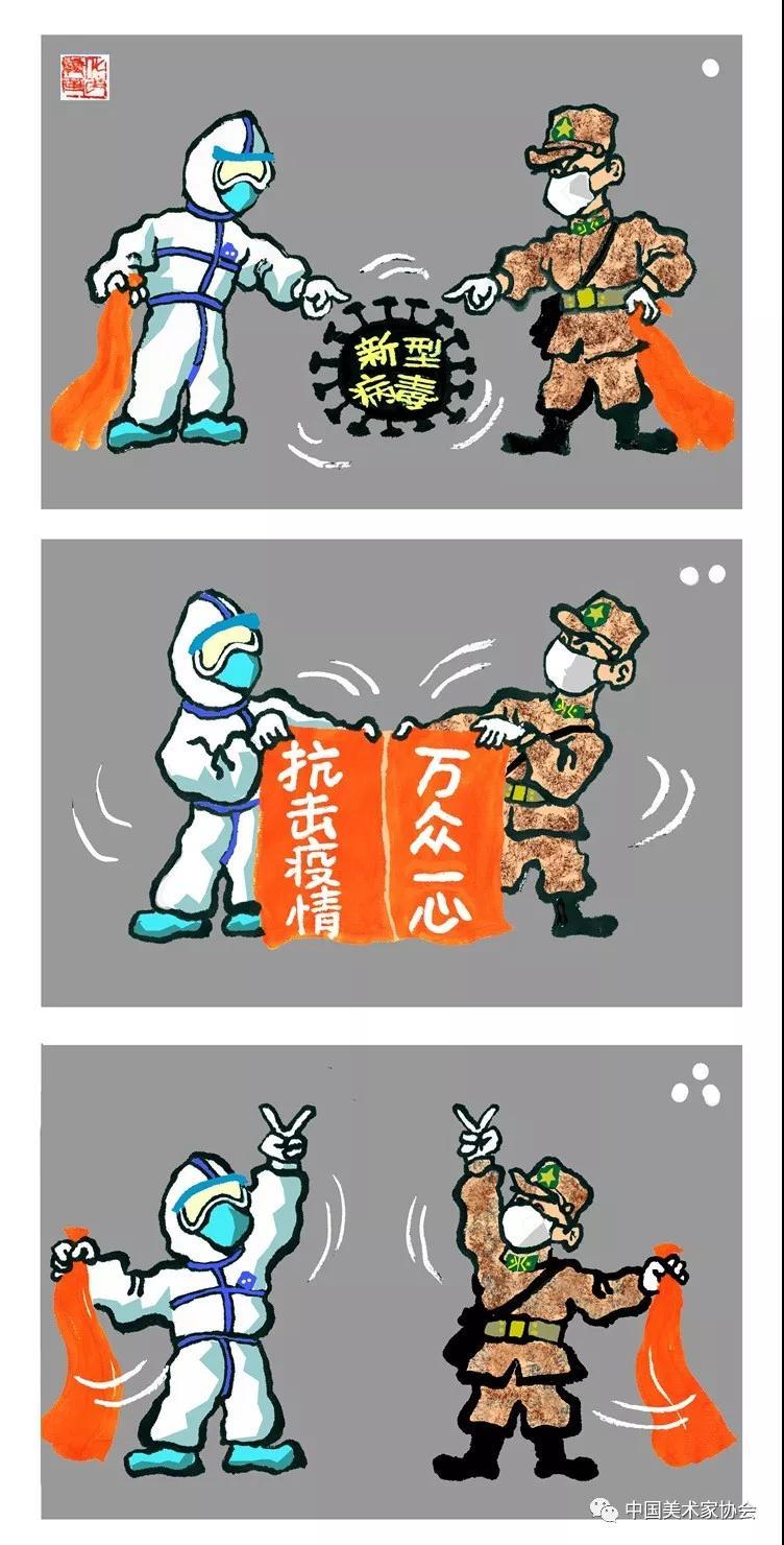 众志成城、抗击疫情——美术家在行动之漫画篇(三十六)