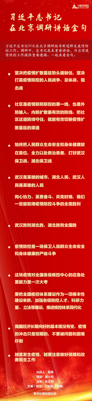 习近平总书记在北京调研讲话金句