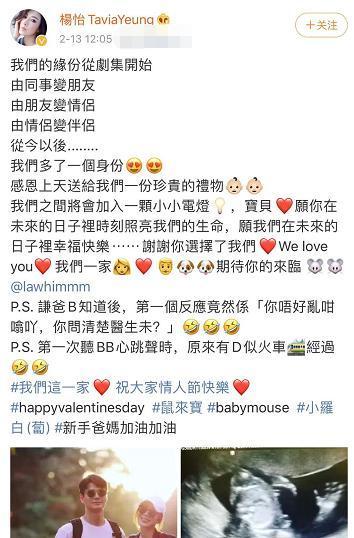 杨怡怀孕 杨怡是谁演过什么角色 TVB花旦微博公布喜讯