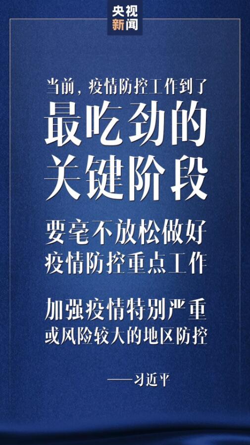 疫情防控到了最吃劲的关键阶段,中央政治局常委会再开会部署!
