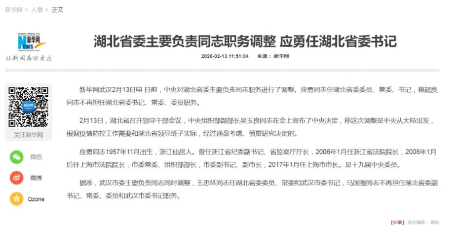 王忠林任湖北省委委员、常委和武汉市委书记
