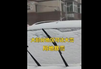 雪来了!北京寒潮蓝色预警 雨雪降温天气来袭