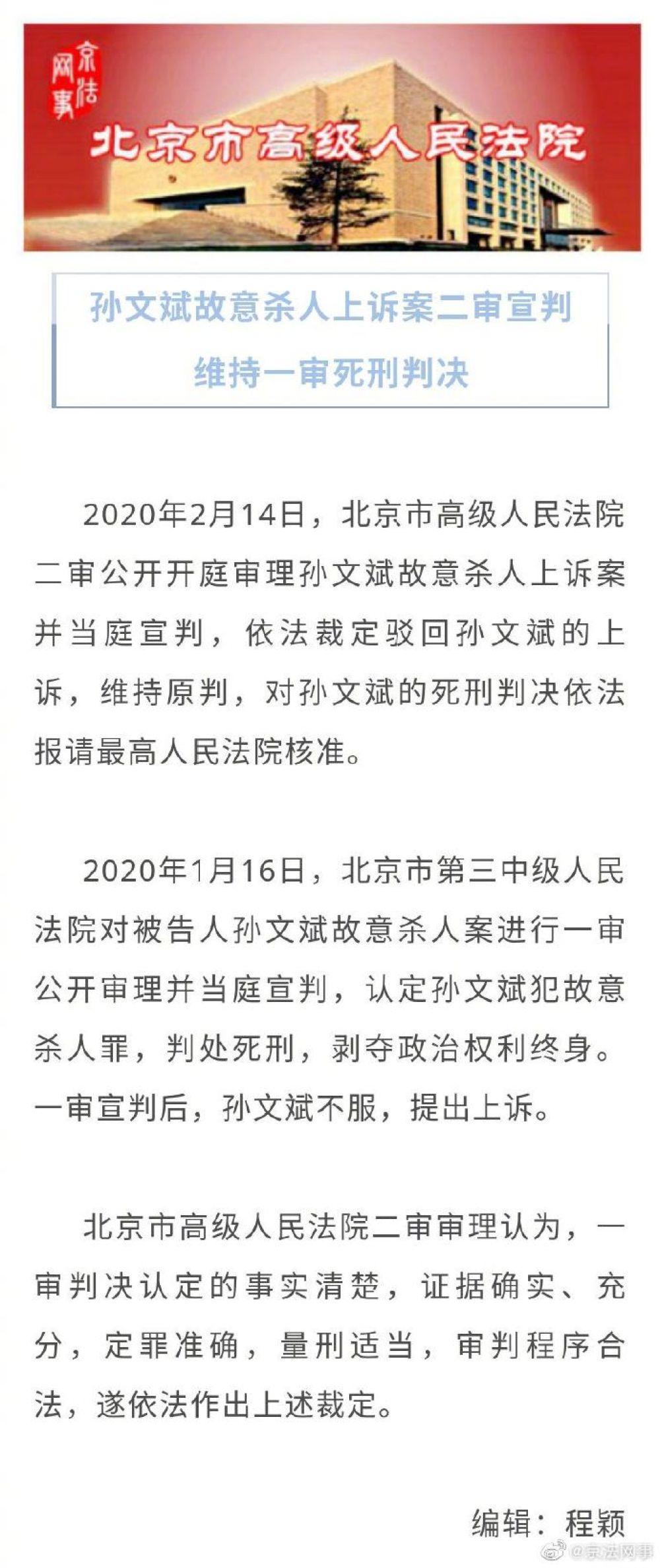 孙文斌故意杀人上诉案二审宣判 维持一审死刑判决