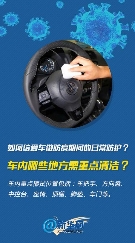 防疫期间,你的爱车做好防护了吗?