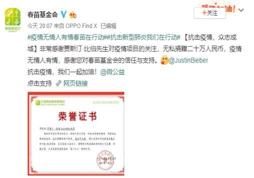 比伯为中国捐款怎么回事?他捐了多少钱?网友:带给我们好多惊喜