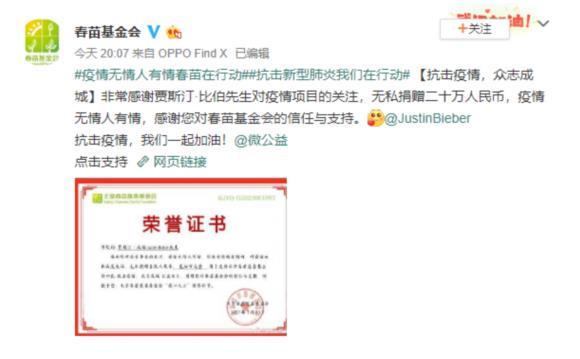 我们一起加油!比伯为中国捐款 无私捐赠二十万人民币