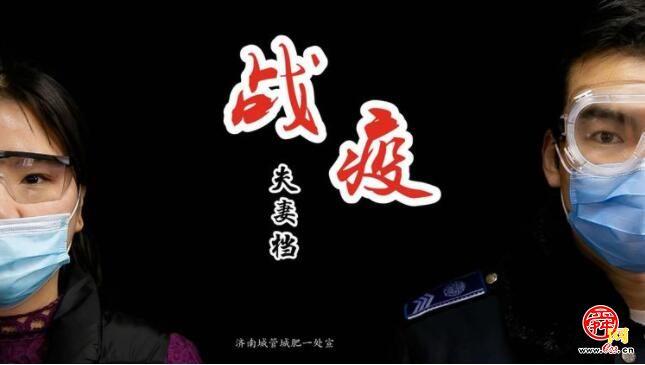 """济南城管""""疫""""线:我和你""""特殊""""时期特别爱"""