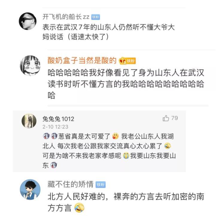 山东医疗队在湖北:老乡送馒头,早餐吃水饺,自编方言手册