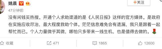 真相是什么?姚晨回应买热搜 霸气发文:没有这个闲钱!