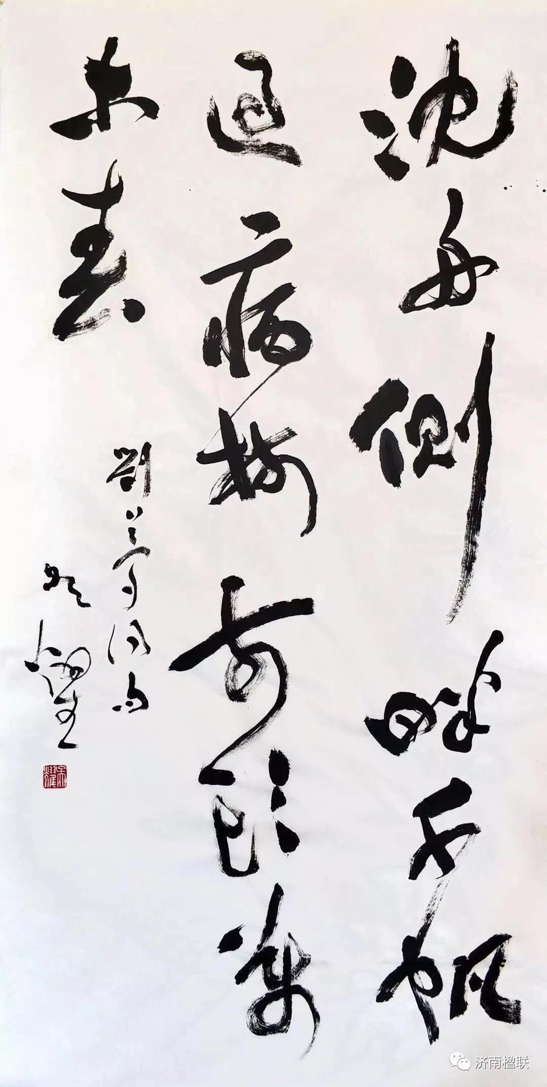 翰墨丹心----济南市楹联艺术家协会主题特展