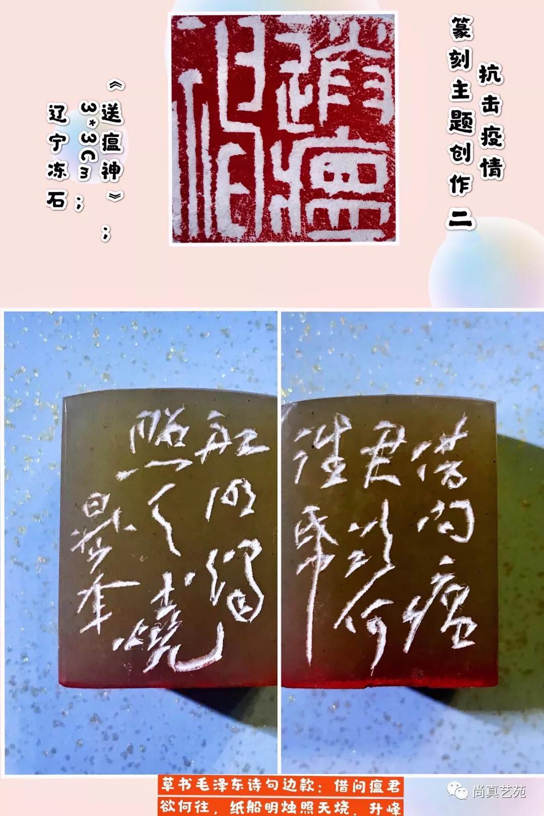 王升峰---抗击疫情主题创作《篆刻九品》