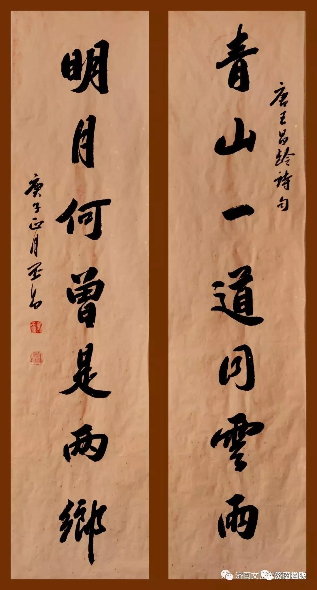 翰墨丹心---济南市楹联艺术家协会主题特展(2)