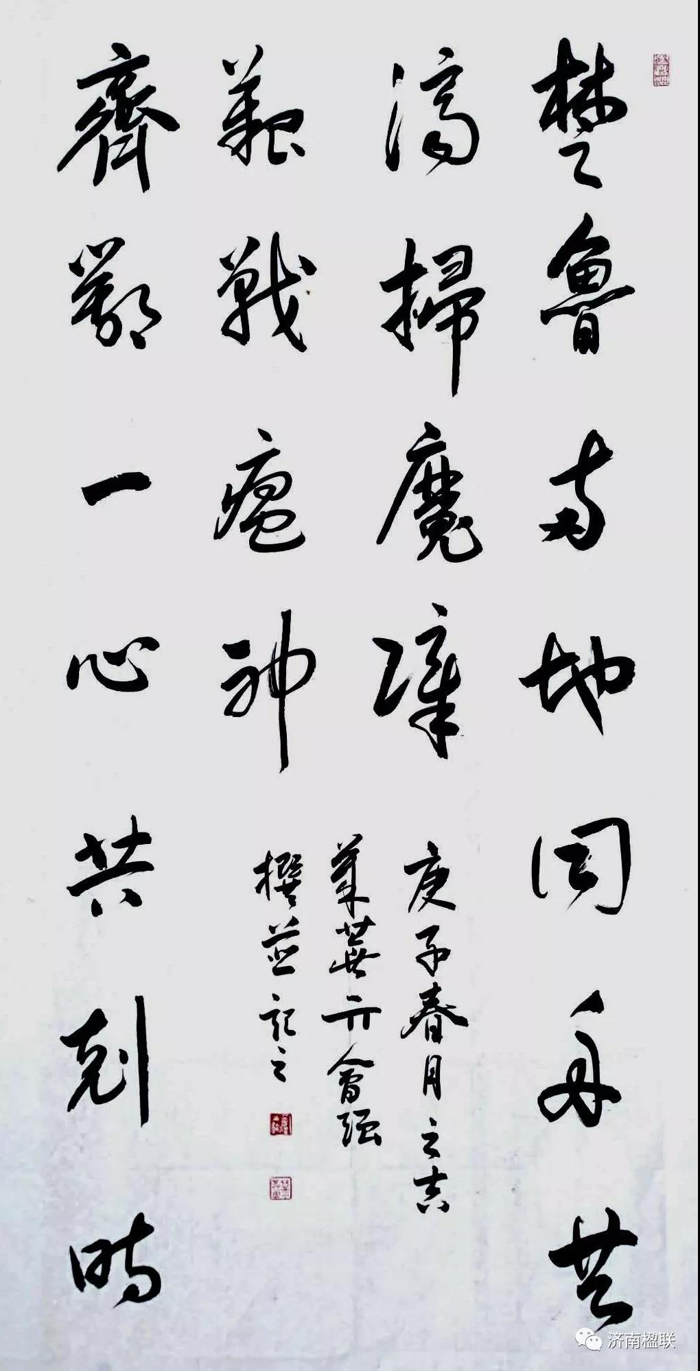 翰墨丹---济南市楹联艺术家协会主题特展(3)