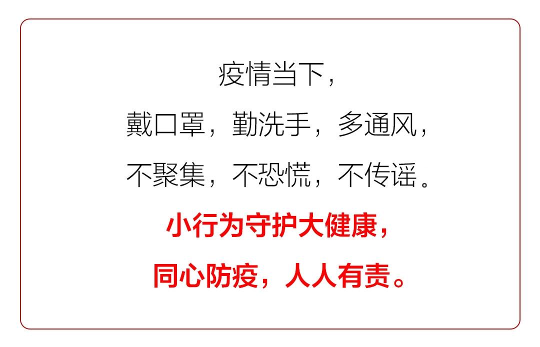 """""""众志成城 共克时艰""""山东抗击疫情公益广告展播⑩:战""""疫""""情,精防护,不传谣"""