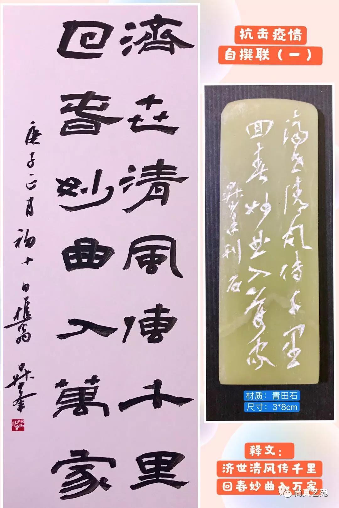 王升峰---抗击疫情《自撰楹联书法八品》