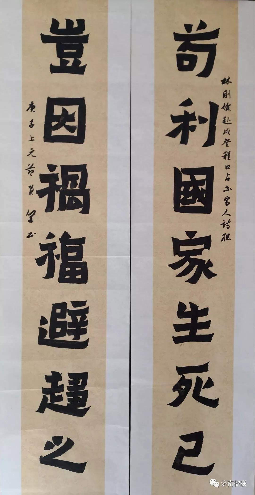 联墨文心 抗疫铸情----济南市楹联艺术家协会主题创作展