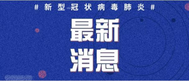 2月20日12时至24时,山东省新增确诊病例202例,累计确诊病例748例