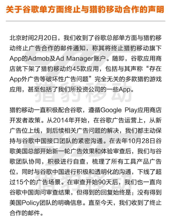 猎豹回应谷歌下架 正积极向谷歌总部申述