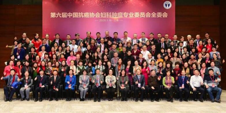 中国抗癌协会妇科肿瘤专业委员会换届顺利举行, 山东大学齐鲁医院张师前教授当选副主任委员