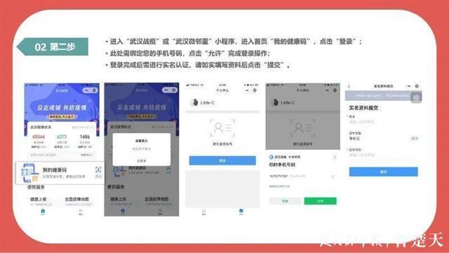 武汉健康码上线 扫码登记模式取代手工登记