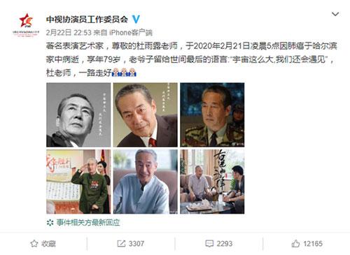 艺术家杜雨露去世 曾出演《神医喜来乐》