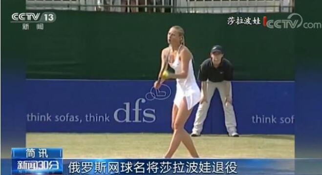 俄罗斯网球名将莎拉波娃退役 曾五次捧起大满贯奖杯