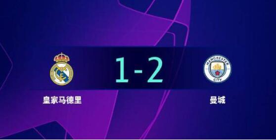 皇马1-2曼城 皇马两连跪!欧冠成了曼城的唯一目标