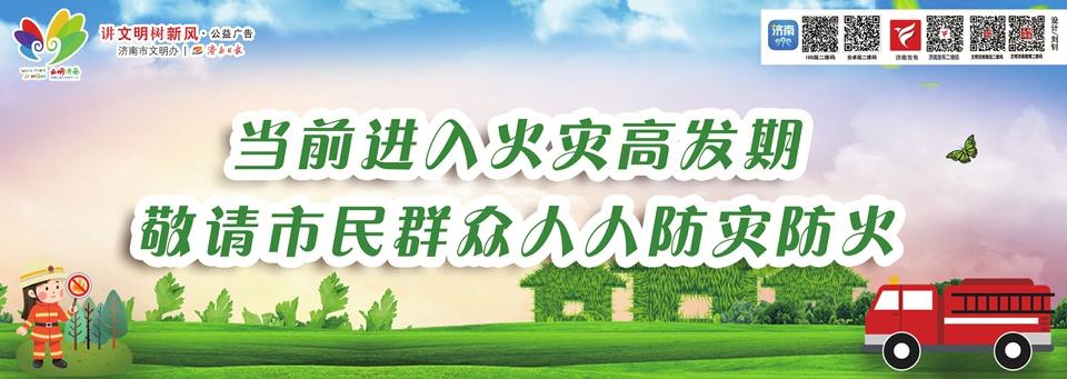 讲文明树新风公益广告:人人防火防灾