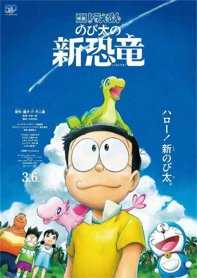 哆啦A梦撤档 取消3月6日在日本的公映计划