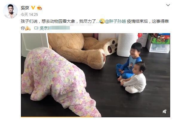 """我尽力了!吴京扮大象 惟妙惟肖的""""棉被大象""""逗笑孩子"""