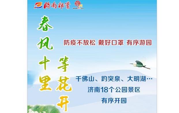 讲文明树新风公益广告:春风十里等花开