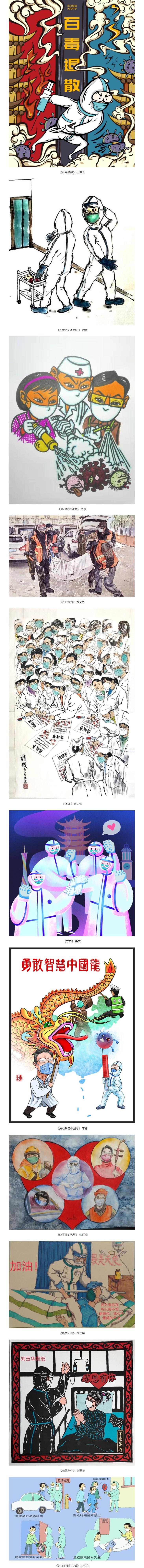 """""""山东战疫 众志成城""""网络动漫作品展播51:胜利在望!"""