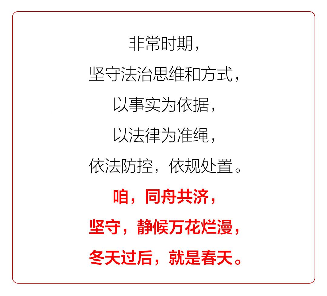 """""""众志成城 共克时艰""""山东抗击疫情公益广告展播27:依法抗""""疫""""必知的法律责任"""