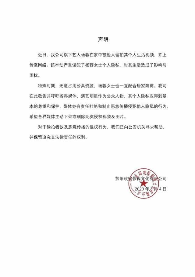 杨蓉经纪公司声明 杨蓉被偷拍怎么回事?真的是触犯底线了