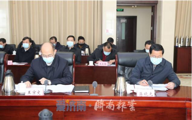 孙述涛主持召开市委经济运行应急保障指挥部第三次(扩大)会议