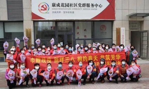 """妇女节仍坚守战""""疫""""一线,济南宝华街街道闪耀靓丽""""巾帼红"""""""