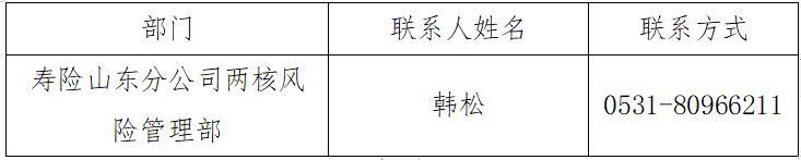 平安人寿山东分公司优惠政策操作指引