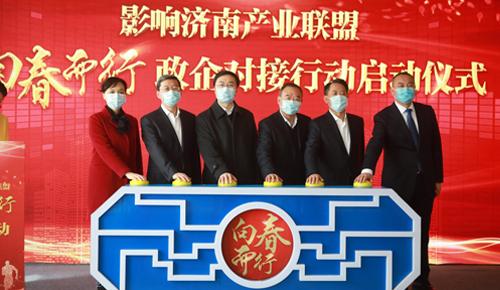 """影響濟南產業聯盟聯合34個部門倡議發起""""向春而行""""三大行動"""