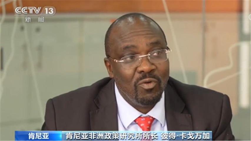 肯尼亚专家:中国抗疫措施值得肯定