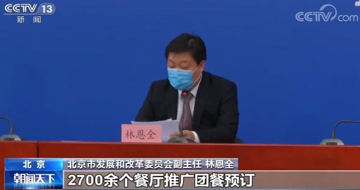 北京发布复工复产10条保障措施