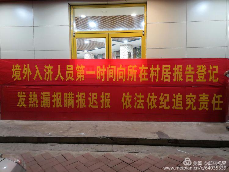 郭店街道:迅速行动开展境外入济人员疫情防控宣传工作