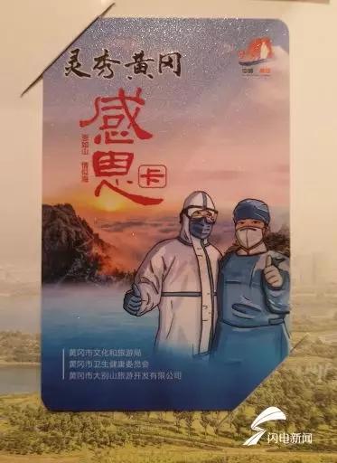"""山东援黄冈医疗队全体队员被授予""""黄冈市荣誉市民""""称号"""